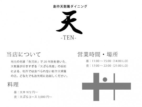 tenpra_chirashi